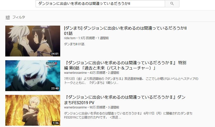 動画 ダン まち 2